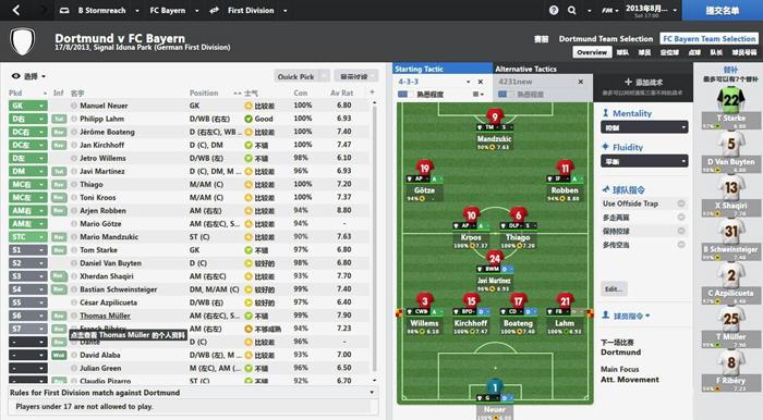 足球经理2014截图2