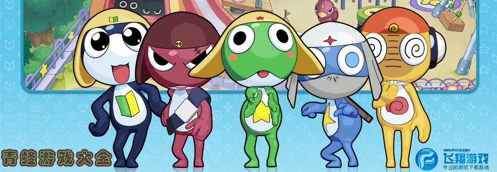 青蛙祖玛_青蛙游戏