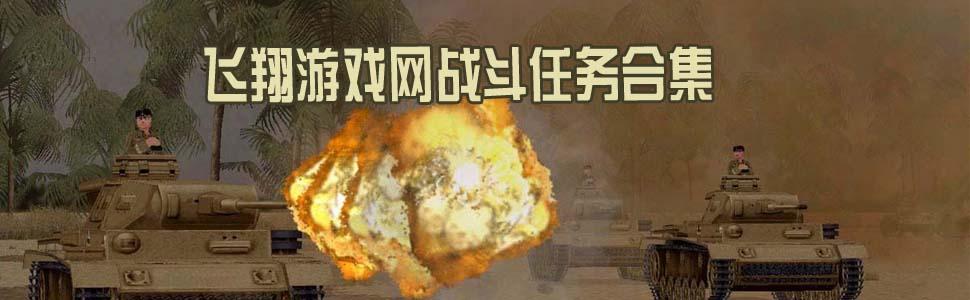 战斗任务_战斗任务下载