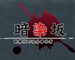 暗染坂:歌舞伎町怪异事件考下载