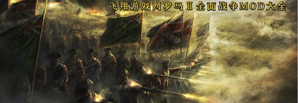 罗马2全面战争mod