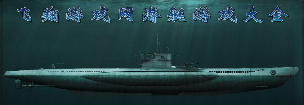潜艇游戏_潜艇游戏大全