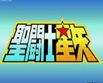 圣斗士星矢:终极小宇宙1.6高清版