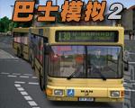 巴士模拟2下载