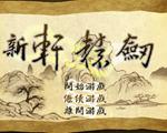 新轩辕剑v1.21中文版