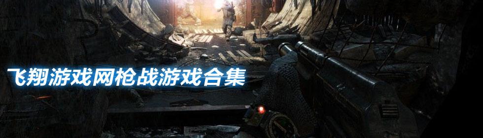枪战游戏_枪战游戏大全_枪战游戏单机版