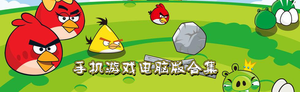 手机游戏PC版_手机游戏电脑版