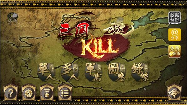 三国Kill安卓最新版截图0