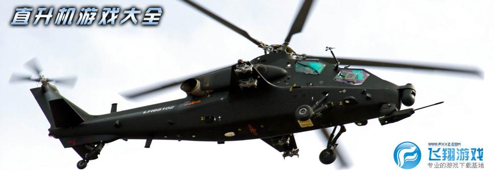 直升机游戏_直升机小游戏