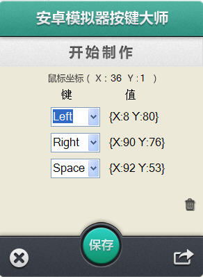 安卓模拟器按键大师截图0