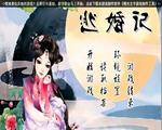 逃婚记中文版