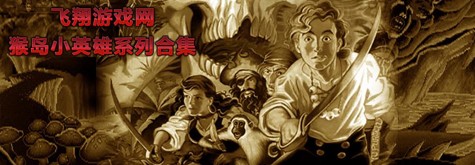 猴岛小英雄下载_猴岛小英雄系列全集