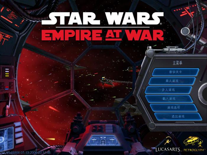 星球大战:帝国战争截图0