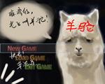 泥马军团 中文版