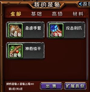 全民英雄v3.4.1截图1