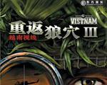 重返狼穴3:越南视线(Line of Sight: Vietnam)中文版