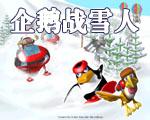 企鹅战雪人中文版