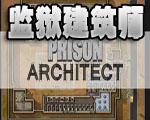 监狱建筑师电力带不起来图片