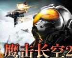 鷹擊長空2中文版