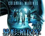 异形:殖民军中文版