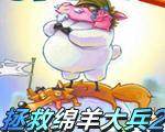 拯救绵羊大兵2中文版