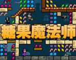 糖果魔法师中文版