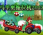 马里奥拖拉机2013中文版