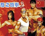 怒之铁拳2中文版