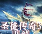 圣徒传奇3:白骨之船中文典藏版
