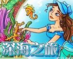 深海之旅中文版