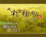 新轩辕剑2:末日与离别中文版