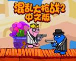 混乱大枪战2中文版
