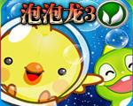 泡泡龙3中文版