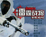 彩虹六号特警迷城(Rainbow Six 2 Rogue Spear&UrbanOperations)中文版