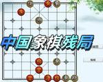 中国象棋残局小游戏中文版