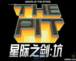 星际之剑:坑(Sword of the Stars:The Pit)
