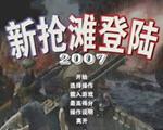 新抢滩登陆2007中文版