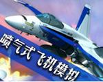 喷气式飞机模拟中文版