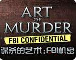 谋杀的艺术:FBI机密中文版