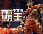 霸王(Overlord Rising Hell)中文版