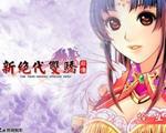 新绝代双骄3:明月孤星中文版