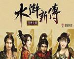 水浒新传:天地之风中文版
