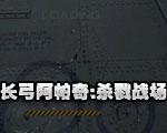 长弓阿帕奇:杀戮战场中文版