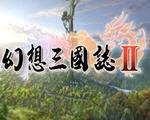 幻想三国志2多功能修改器