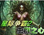 星际争霸2:虫群之心十四项修改器v2.0.6.25180(Kelord版)