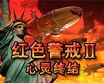 �t色警戒2心�`�K�Y