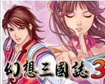 幻想三国志3全属性修改器