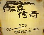 猴岛故事第二章:螺旋礁围攻中文版