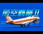 航空霸业2中文版