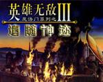 英雄无敌3:追随神迹中文版